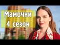 МАМОЧКИ 4 СЕЗОН (61 серия) дата выхода, анонс