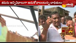 Titli Cyclone Victims Fire on AP Govt || Sarali People || Srikakulam