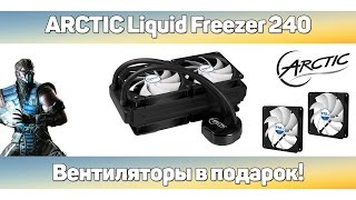⚠ ВОДЯНКА ARCTIC Liquid Freezer 240 СНИЖАЕМ ТЕМПЕРАТУРУ НА 35°