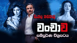 Wanchawa (2020) Sinhala Dubbed Movie