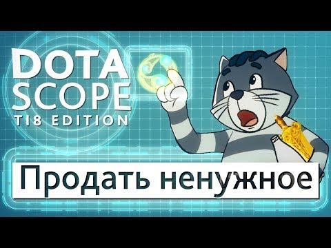 Dotascope TI8 Edition: Продать ненужное