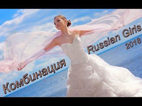 Комбинация     Russian Girls DJ Doza Remix