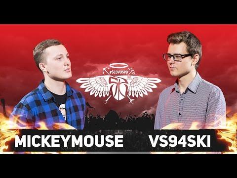 #SLOVOSPB - MICKEYMOUSE vs VS94SKI (КВАЛИФИКАЦИЯ)