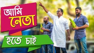 Bangla Funny Video | আমি নেতা হতে চাই | Ami Neta Hobo By Fun Buzz