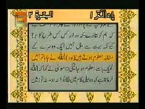 Al Quran Para-1 (surah Al Baqara) With Urdu Translation Full video