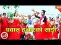 New Nepali Teej Song 2074 | Pachas Hajarko Sadi   Bhojraj Kafle / Subodh Bhurtel