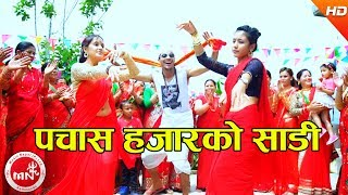 New Nepali Teej Song 2074   Pachas Hajarko Sadi - Bhojraj Kafle / Subodh Bhurtel