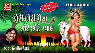 Choti Choti Gaiya Chote Chote Gwal BEAUTIFUL KRISHNA BHAJAN | Nitin Devka | RDC Gujarati