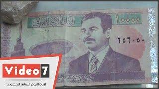 بالفيديو..تاجر«عملة»:«المصريين بيشتروا الدينار العراقى عشان صورة صدام حسين»