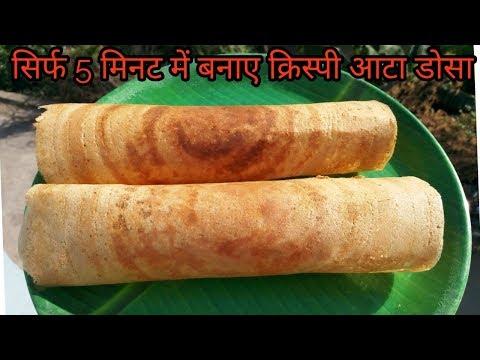 क्रिस्पी आटा डोसा रेसिपी/dosa  recipe/instant aata dosa/dosa recipe in hindi  2018/Breakfast Recipe