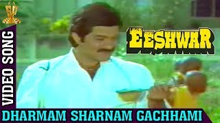 Dharmam Sharnam Gachhami Video Song l Eeshwar Movie l Anil Kapoor l Vijayshanti l K Vishwanath