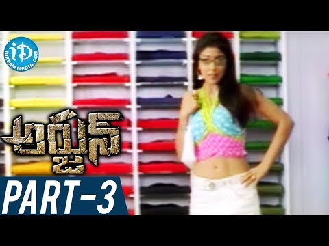 Arjun Full Movie Part 3    Mahesh Babu Shriya Saran    Gunasekhar Photo Image Pic