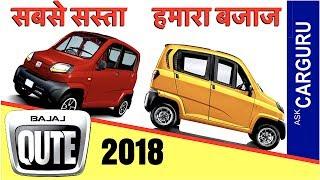 इतनी Qute कार, CARGURU Explains about Price, Launch Date, Engine, Power, Safety & Space, Bajaj Qute