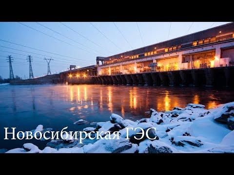 Новосибирская ГЭС / Novosibirskaya Dam