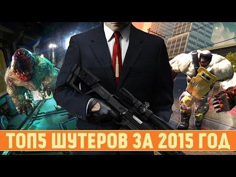 ТОП5 ШУТЕРОВ ДЛЯ ANDROID ЗА 2015 ГОД