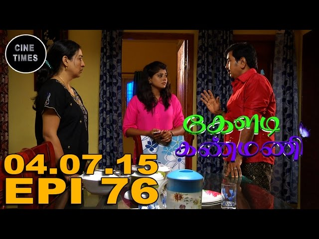 KELADI KANMANI SUN TV EPISODE  76 04/07/15
