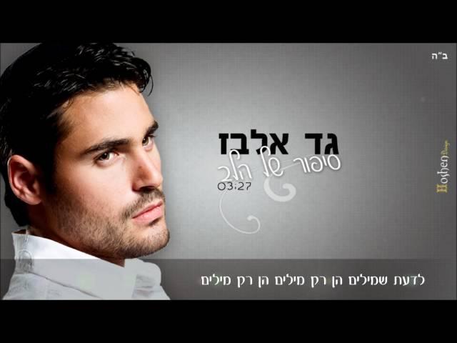 גד אלבז - סיפור של הלב Gad Elbaz - Sipur Shel Halev
