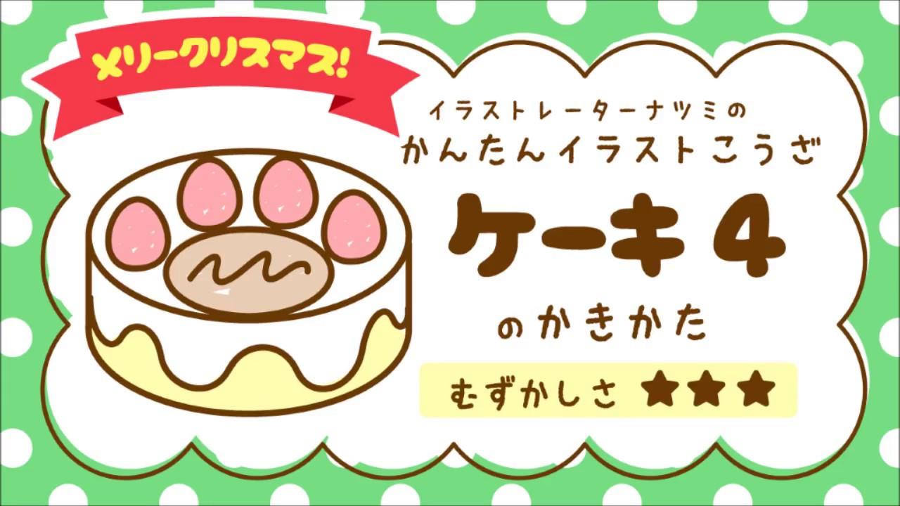 ケーキ イラスト 簡単 誕生日