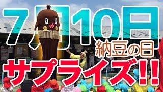 納豆の日ドッキリ!と思いきや…びっくりネバー!!【ねば~る君が行く!】