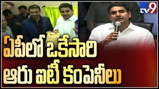 Six IT companies inaugurated by Nara Lokesh || Amaravati ||