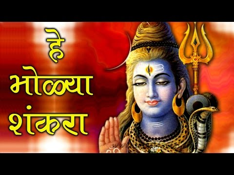 He Bholya Shankara - Marathi Devotional Song