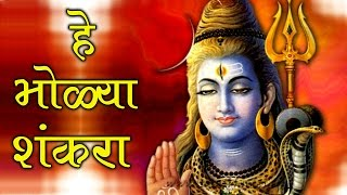 He Bholya Shankara - Marathi Devotional Song