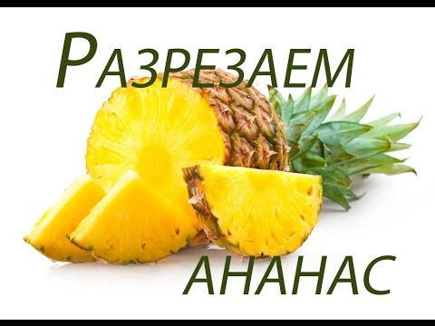 Как правильно разрезать ананас