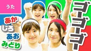 【♪Kids Song】Go Go Go(4 colors ver.)【♪Japanese Children's Song, Nursery Rhymes & Finger Plays】