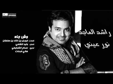 #راشد الماجد - وش جاه | Rashed Al Majed - Wesh Jah video