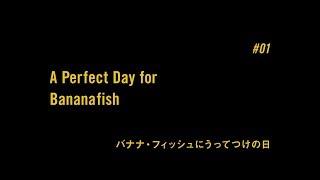 Banana Fish video 8