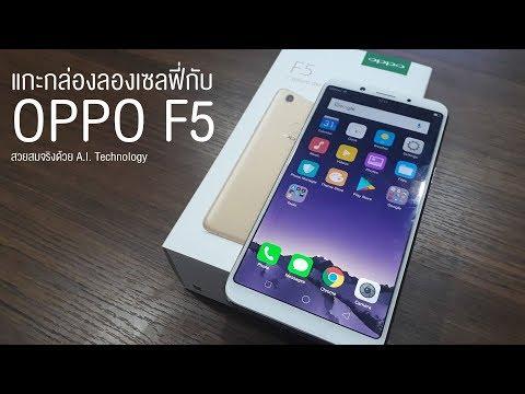 แกะกล่องลองเซลฟี่กับ OPPO F5 สวยสมจริงด้วย A.I. Technology