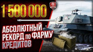 Рекорд По Фарму Кредитов ● Книга Рекордов World Of Tanks