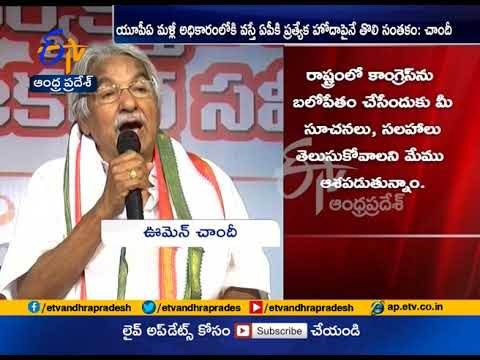 UPA would grant special status to Andhra Pradesh in 2019 | Oommen Chandy
