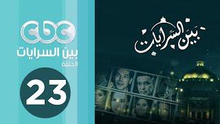 مسلسل بين السرايات | الحلقة الثالثة والعشرون