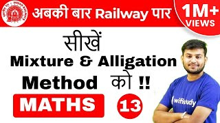 11:00 AM - Group D Crash Course | Maths by Sahil Sir | Day #13 | Mixture & Alligation Method