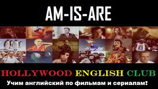 Learn AM-IS-ARE through Movies and TV ENG-RUS www.english-challenge.ru
