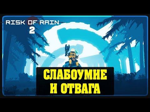 Risk of Rain 2 - Слабоумие и отвага l Ромаха, Стас, Тимур и Роман