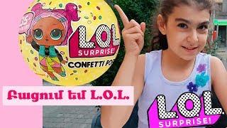 L.O.L. Surprise! Բացում եմ LOL Confetti Pop