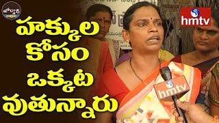 Telangana Transgender Association Protest for Rights   Jordar News   hmtv