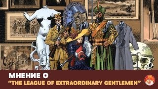 "Мнение о ""The League of Extraordinary Gentlemen"""