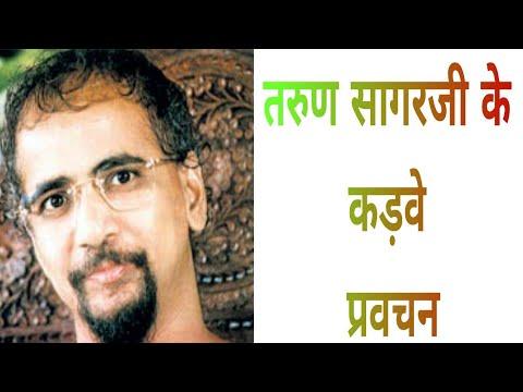 Kadve Pravachan Tarun Sagar Ji, Jain Muni Tarun Sagarji Maharaj Saheb video