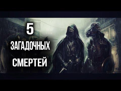 Skyrim ТОП 5 ЗАГАДОЧНЫХ СМЕРТЕЙ В СКАЙРИМЕ