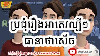 ប្រជុំរឿងអាតេវល្បី ធានាថាសើច Khmer funvid   The troll cambodai   khmer legend