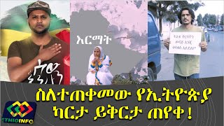 Mesfin Bekele and Minew Shewa Tube apology