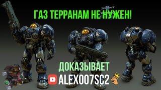 Газ в StarCraft 2 терранам не нужен! Доказывает Alex007