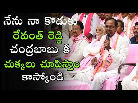 KCR Shocking Comments On Chandra Babu | KCR LIVE | Telugu Varthalu