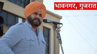 नवजोत सिंह सिद्धू का गुजरात के भावनगर से जोरदार भाषण देखिये !