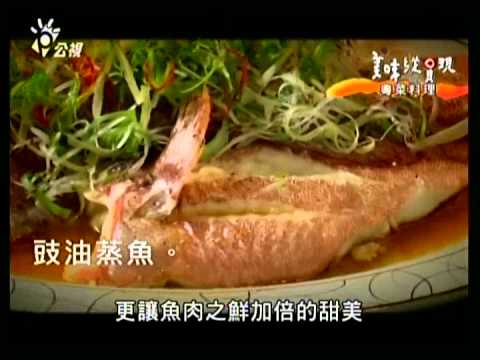 台綜-美味縱貫現-EP 022 粵菜料理