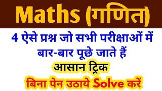 Maths (गणित) // 4 M.Imp questions for - RPF, SSC-GD, UP POLICE, SSC, BANK, RAILWAY & all exams