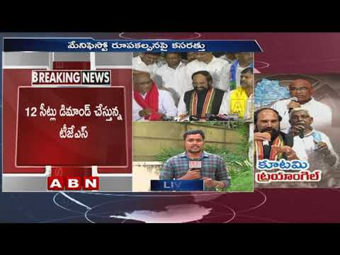 Mahakutami Leaders Hold Crucial meeting over Seats sharing | ABN Telugu